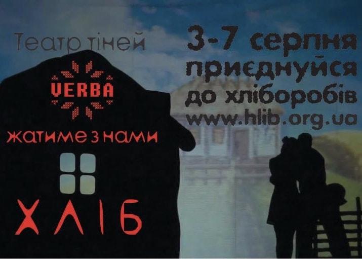 театр теней на фестивале, Театр тіней на фестивалі, shadow theatre on festival