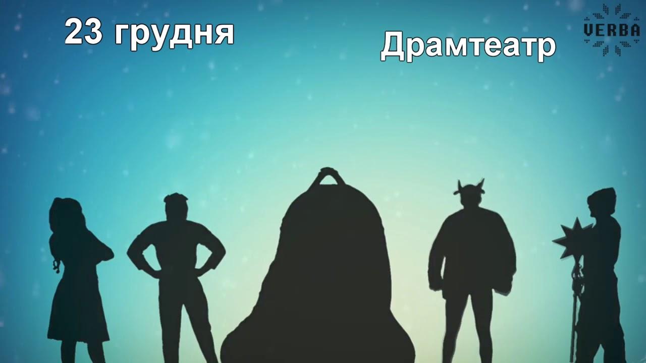 Театр Теней в Тернополе, Театр тіней в Тернополі, shadow theatre in Ukraine