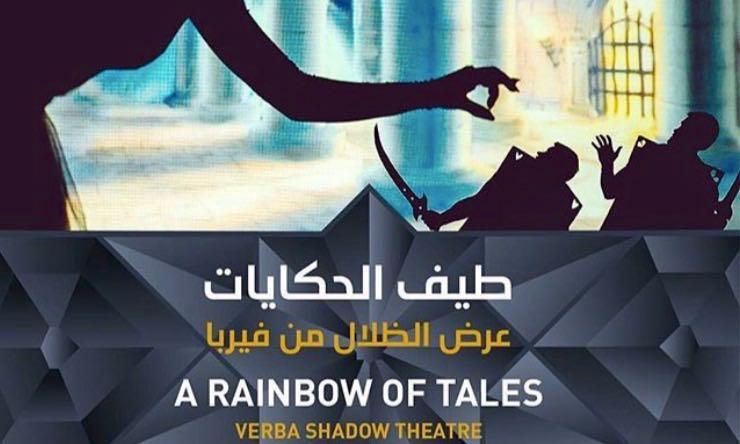 Шоу теней в Кувейте, Шоу тіней в Кувейті, Shadow show in Kuwait