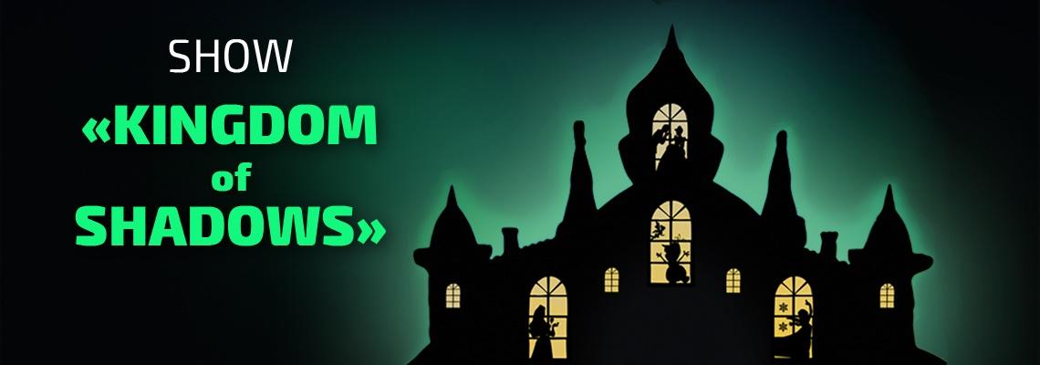 Verba Shadow Show, театр теней верба, театр тіней верба, Kingdom of Shadows