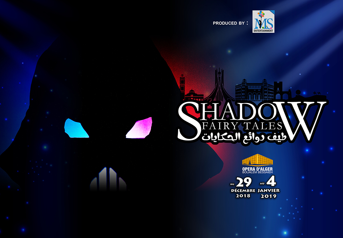 театр теней в Алжире, Театр тіней в Алжирі, Shadow Theatre in Algeria