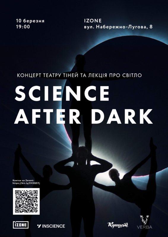 концерт театр теней и лекция про свет театр тіней та лекція про світло, science after dark