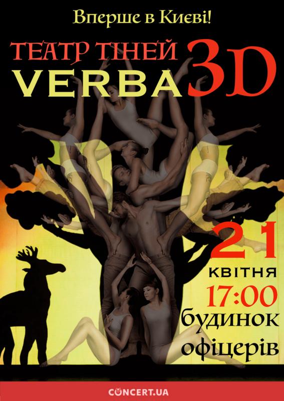 театр теней в Киеве Театр тіней в Києві, verba shadow